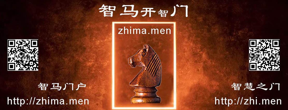 芝麻开门 zhima.men,智慧之门 zhi.men